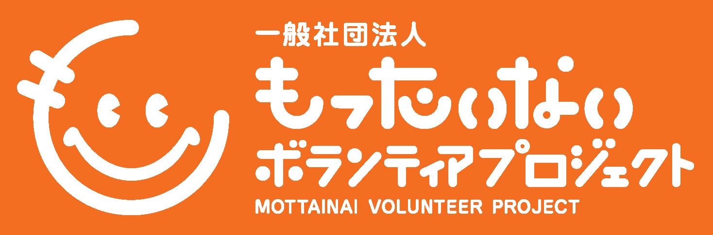 在庫処分をボランティアに繋げる「もったいないボランティアプロジェクト®」