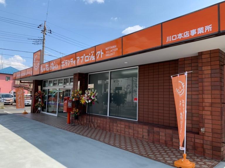 MVP川口本店