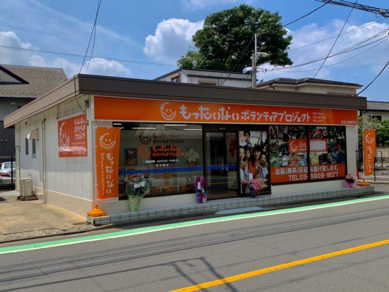芦花公園事業所外観